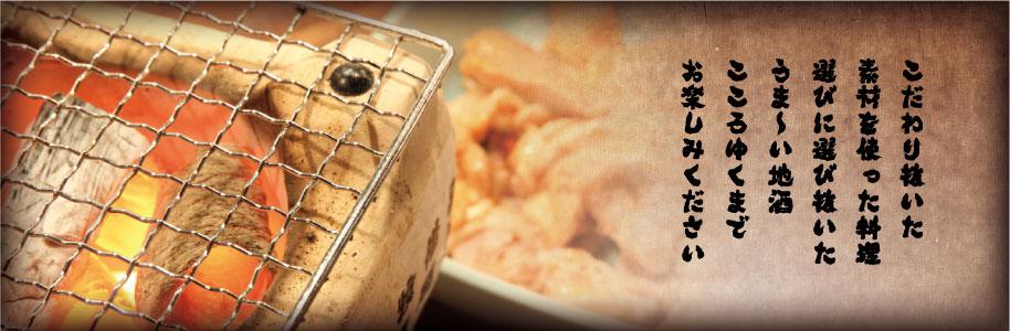 こだわり抜いた素材を使った料理選びに選び抜いたうま~い地酒こころゆくまでお楽しみください